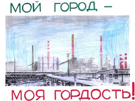 Сочинение мой город моя гордость #14