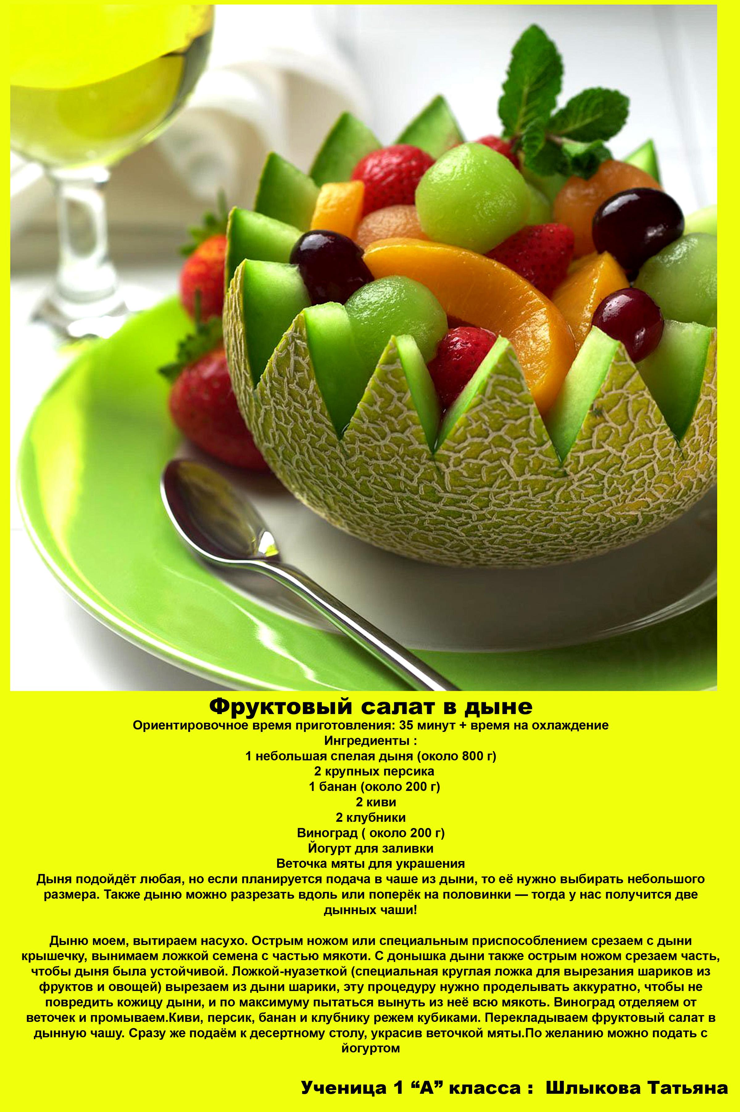 сайт разговор о правильном питание результаты конкурса