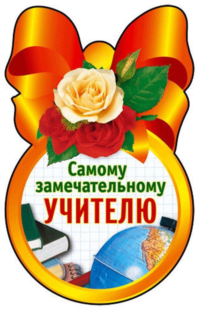 Поздравления с днем учителя от школы